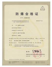 88必发娱乐_防爆证书